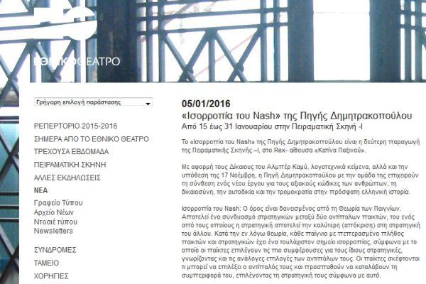 Εθνικό θέατρο και τρομοκρατία