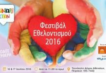 εθελοντισμός, φεστιβαλ2016,