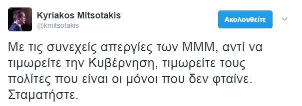 mitsotakis-twitter