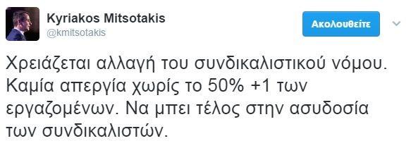 mitsotakis-twitter2