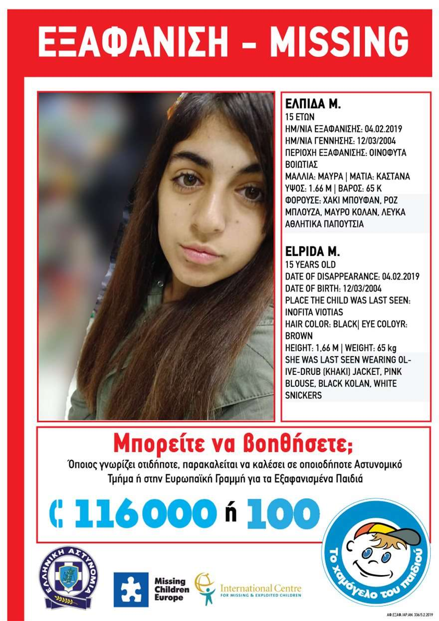 395650a74195 Amber Alert για εξαφάνιση 15χρονης από τα Οινόφυτα